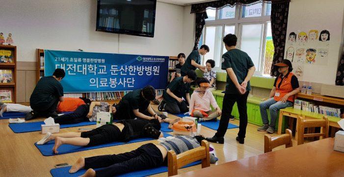 대전대 둔산한방병원, 옥천군서 의료봉사
