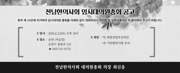 18/06/23 전남지부 임시대의원총회
