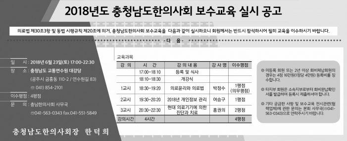 18/06/23 충청남도한의사회 보수교육