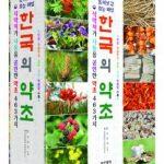순천대 박종철 교수,  '한국의 약초' 발간