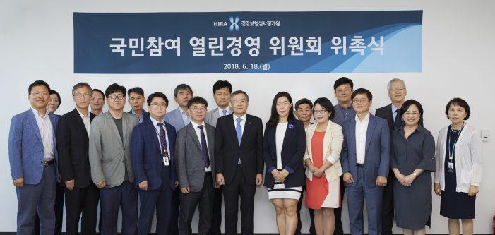 심평원, '국민참여 열린경영 위원회' 출범