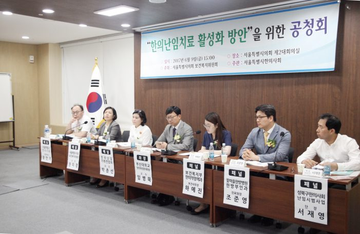 서울시, 지자체 최초 '한의약 육성을 위한 조례' 마련