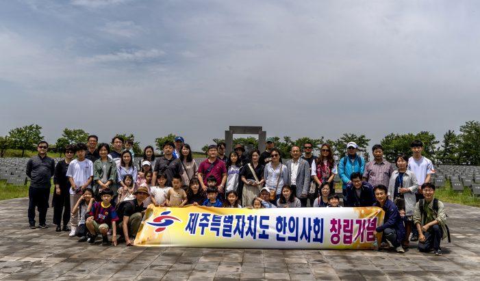 제주지부 창립기념 제주4.3 평화공원 참배