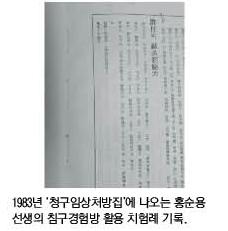 醫史學으로 읽는 近現代 韓醫學 (383)