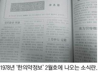 醫史學으로 읽는 近現代 韓醫學 (384)