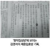 論으로 풀어보는 한국 한의학 (138)