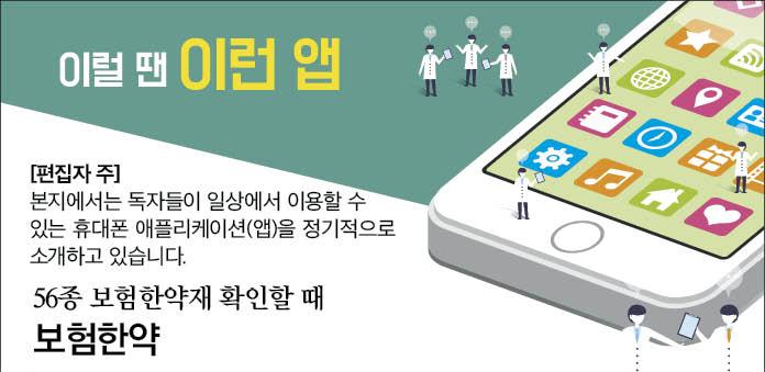 이럴 땐 이런 앱(7) 56종 보험한약재 확인할 때 '보험한약'