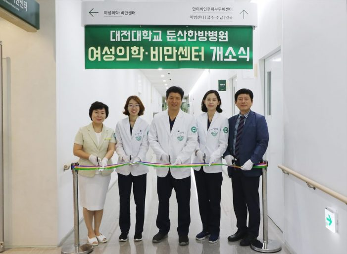 대전대학교 둔산한방병원, 여성의학·비만센터 개소