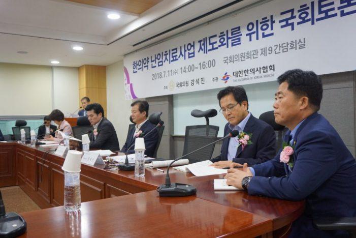 한의협, 한의약 난임치료 제도화 촉구 국회 토론회 개최