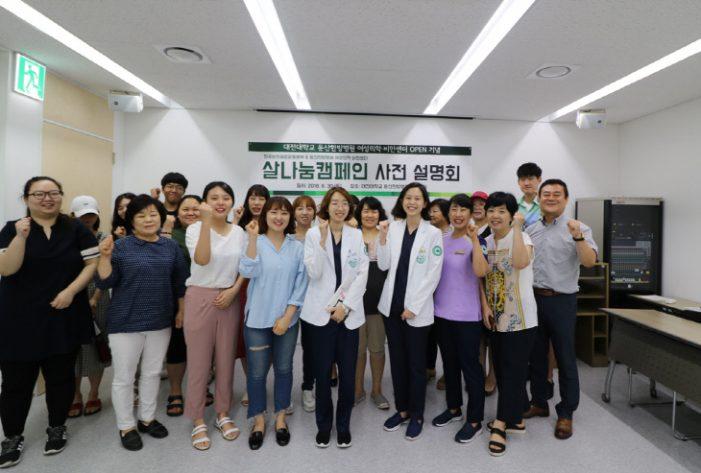 대전대 둔산한방병원, '살나눔 캠페인' 설명회 개최