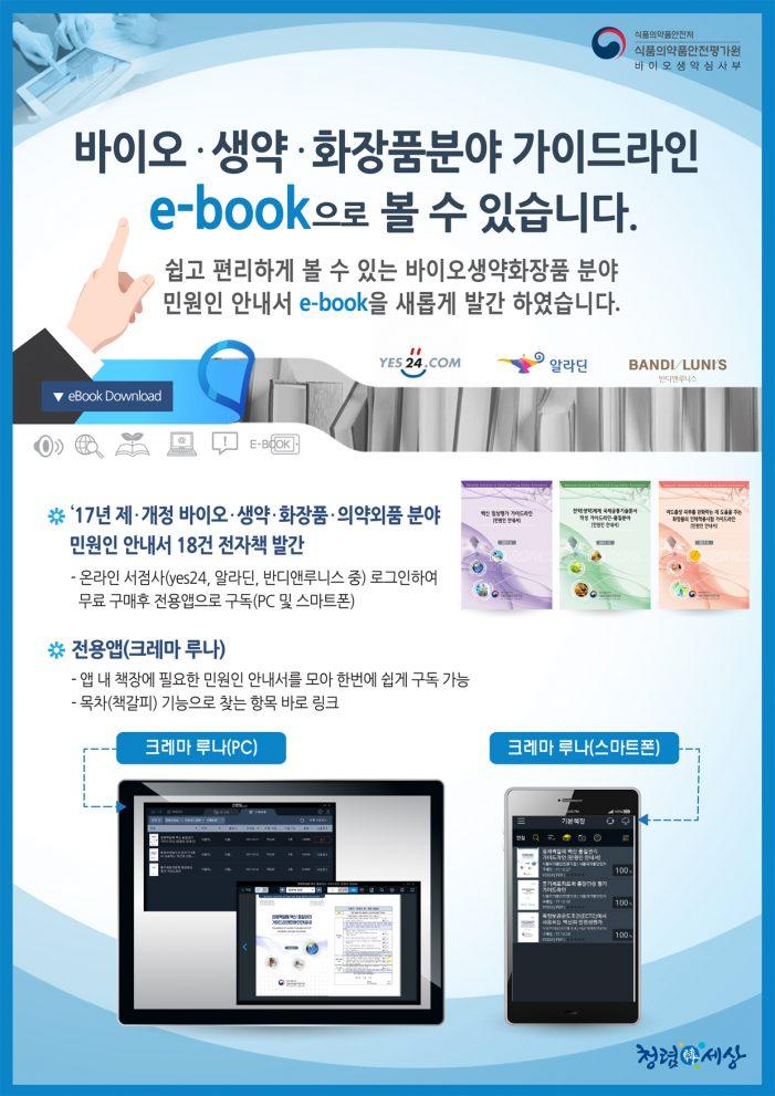 바이오․생약․화장품 분야 민원인 안내서 e-book 발간