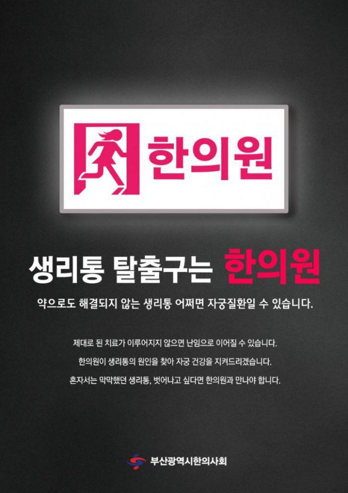 제10회 부산시한의사회 한의학 홍보 공모전 최우수상