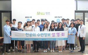 청연연한방병원, 전공의 설명회 성황리 개최