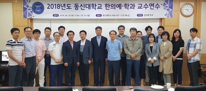 동신대 한의대, '한의예·학과 교수 연수 및 워크숍' 개최