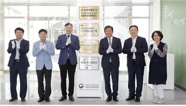 농진청, 나고야의정서 대응 특별 전담조직 출범