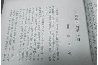 論으로 풀어보는 한국 한의학 (140)