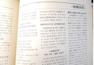 醫史學으로 읽는 近現代 韓醫學 (386)