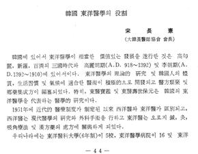 論으로 풀어보는 한국 한의학 (141)
