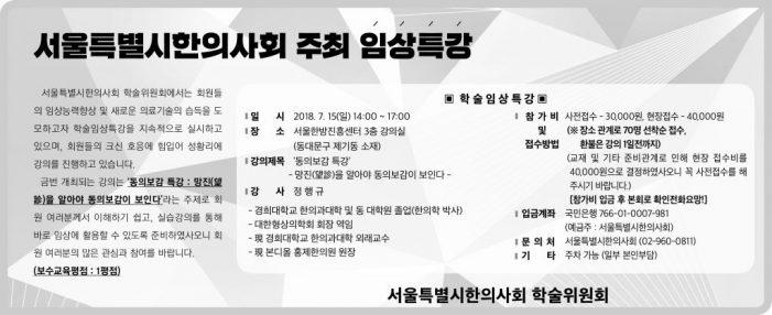 18/07/15 서울지부 주최 임상특강
