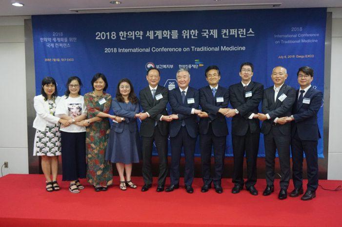 2018 한의약 세계화를 위한 국제 컨퍼런스.