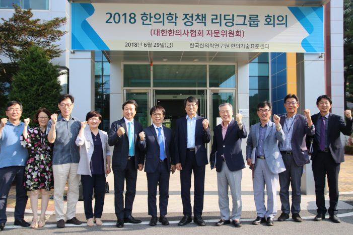 한의협 자문위원회 개최