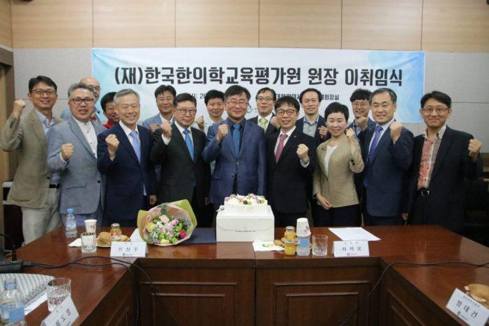 7.4 한평원 원장 취임식