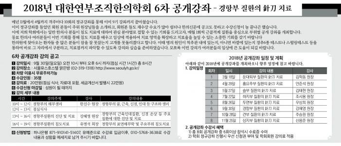18/09/07 대한연부조직한의학회 6차 공개강좌