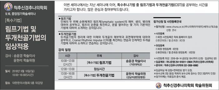 18/09/16 척추신경추나의학회 중앙정기학술세미나