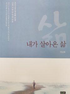 내가 살아온 삶-發刊 박순환 원장