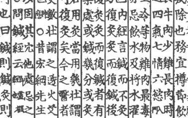 論으로 풀어보는 한국 한의학 (143)