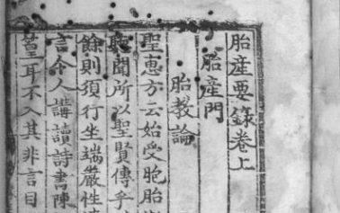 論으로 풀어보는 한국 한의학 (142)