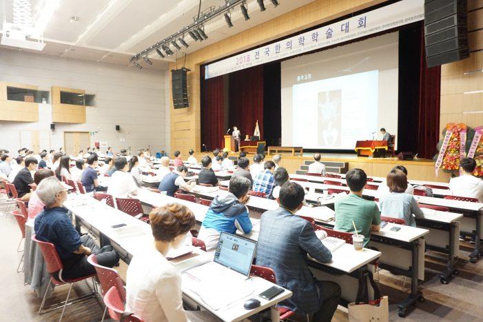 2018 전국한의학학술대회 호남권역