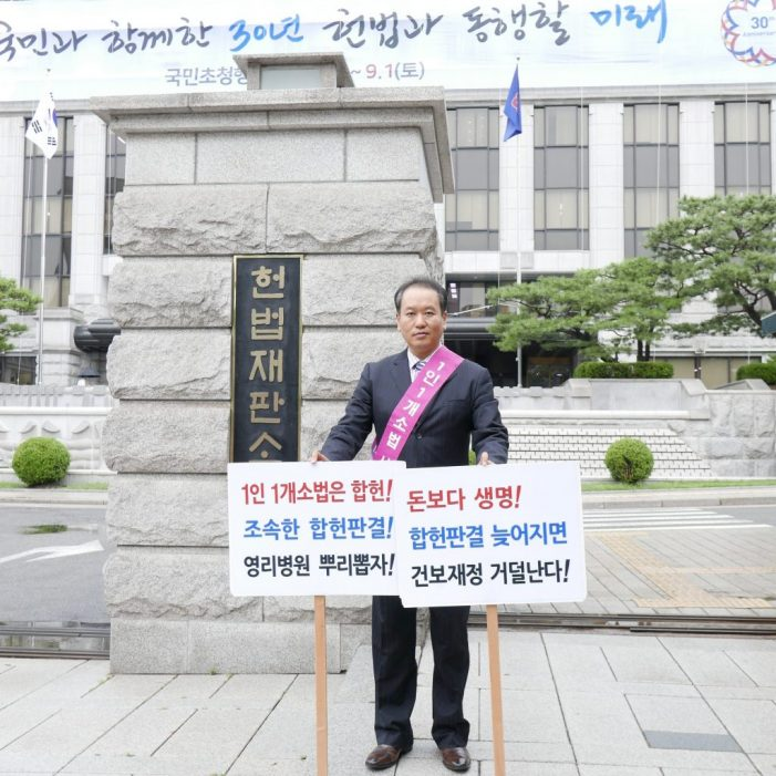 이승준 이사, 1인1개소법 사수 위한 헌재앞 1인 시위