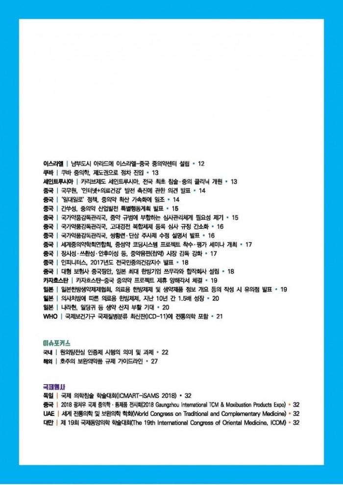 한의약 동향 브리프(2018년 7월호)_페이지_03