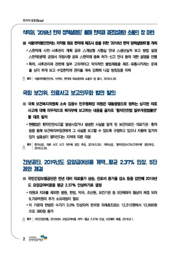 한의약 동향 브리프(2018년 7월호)_페이지_05