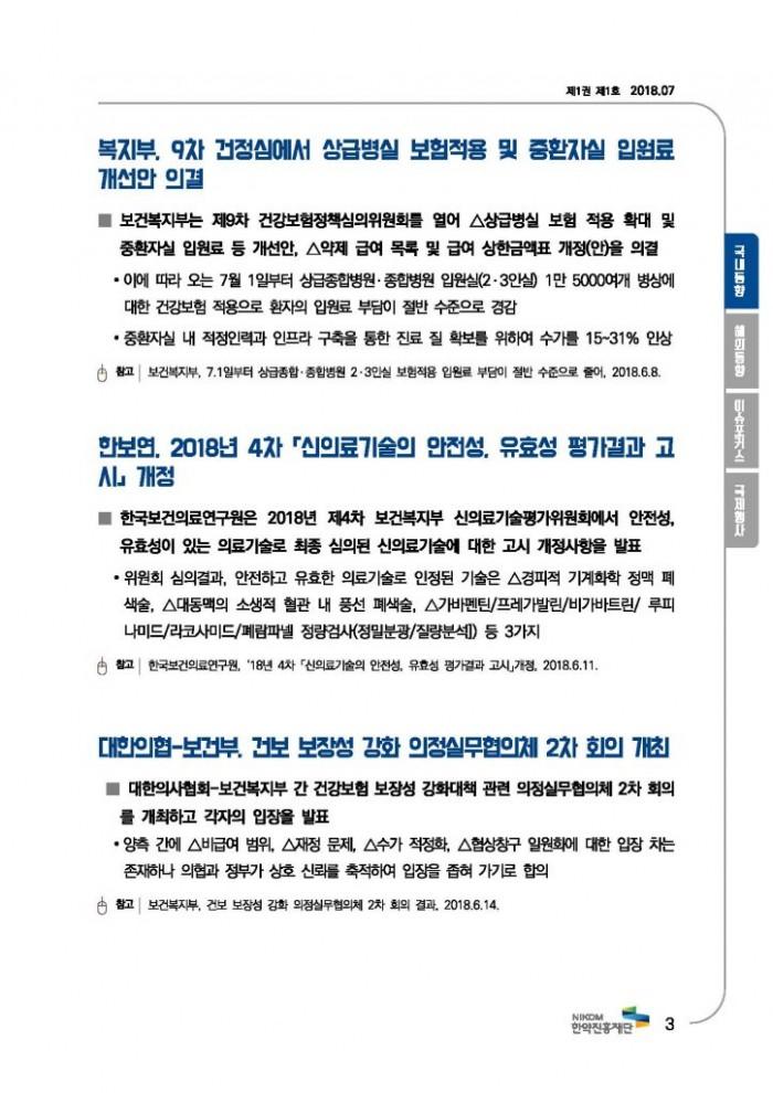 한의약 동향 브리프(2018년 7월호)_페이지_06