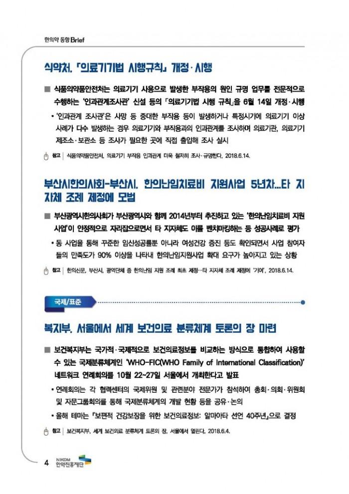 한의약 동향 브리프(2018년 7월호)_페이지_07