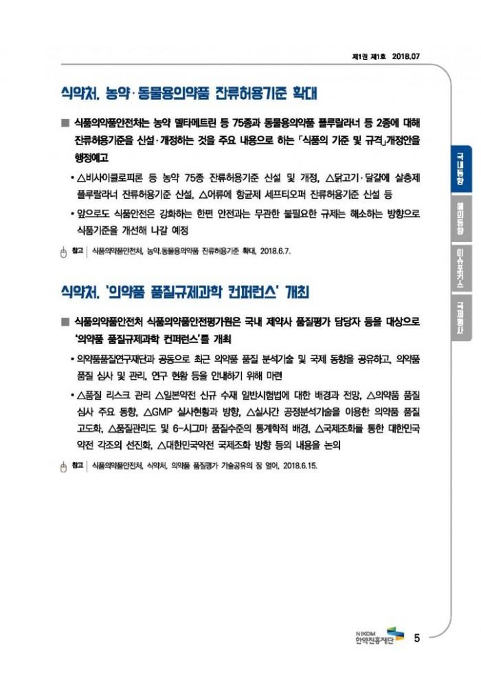 한의약 동향 브리프(2018년 7월호)_페이지_08
