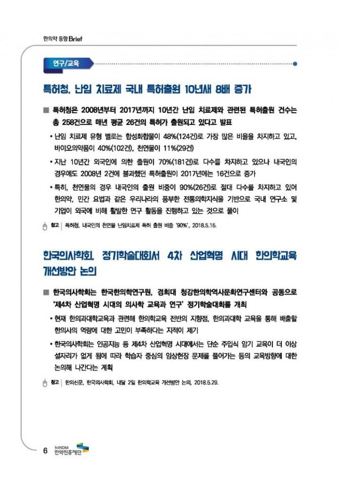 한의약 동향 브리프(2018년 7월호)_페이지_09