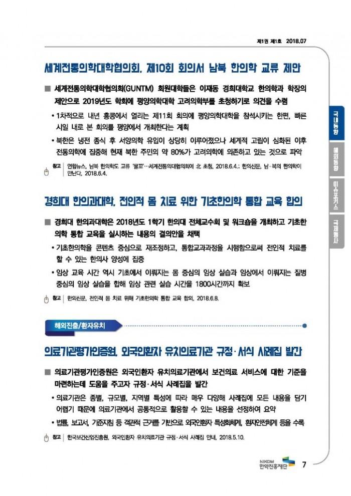 한의약 동향 브리프(2018년 7월호)_페이지_10