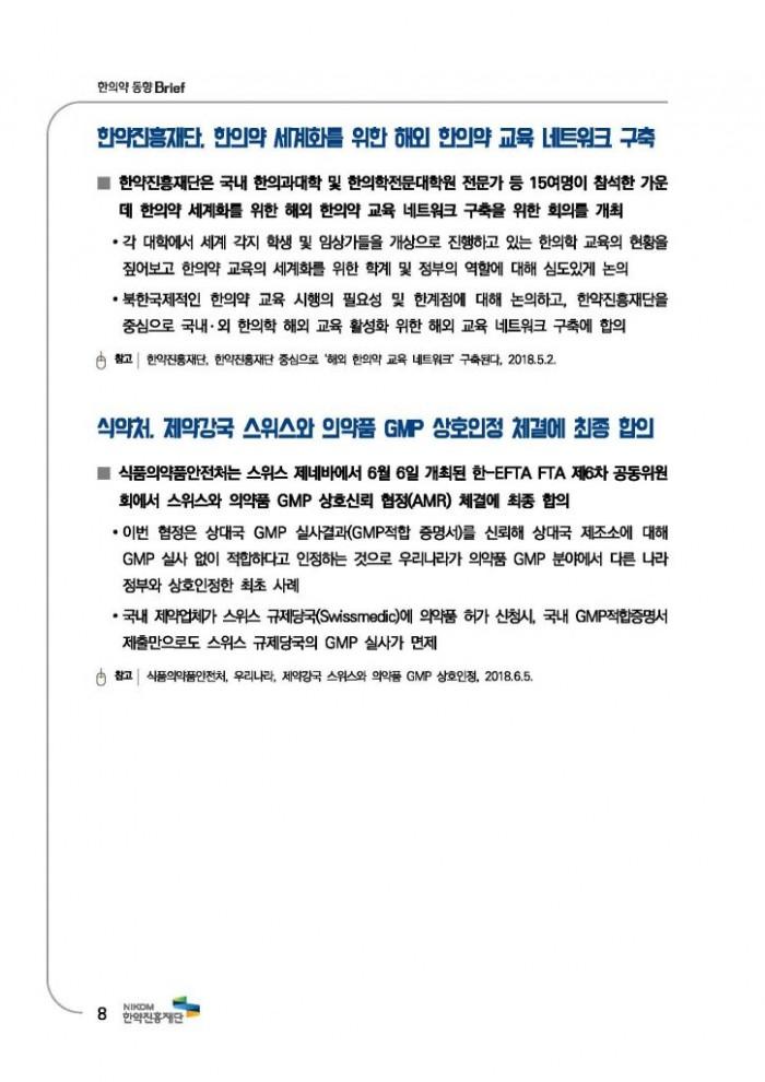 한의약 동향 브리프(2018년 7월호)_페이지_11