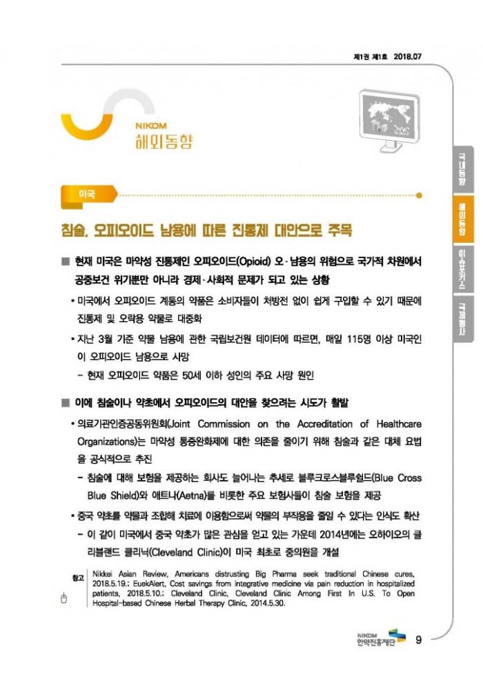 한의약 동향 브리프(2018년 7월호)_페이지_12