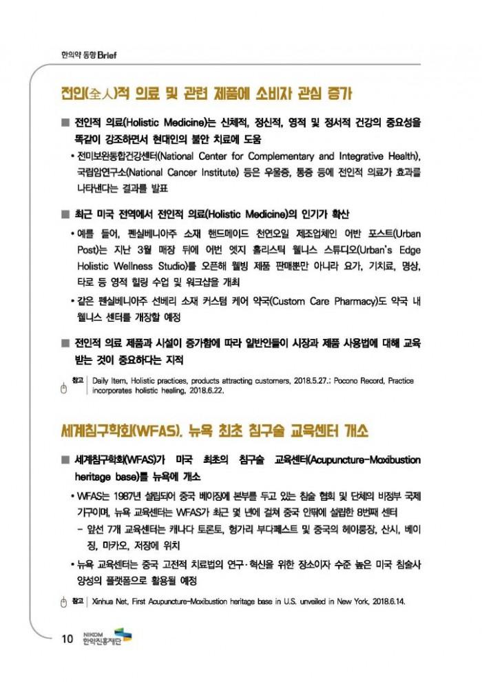 한의약 동향 브리프(2018년 7월호)_페이지_13