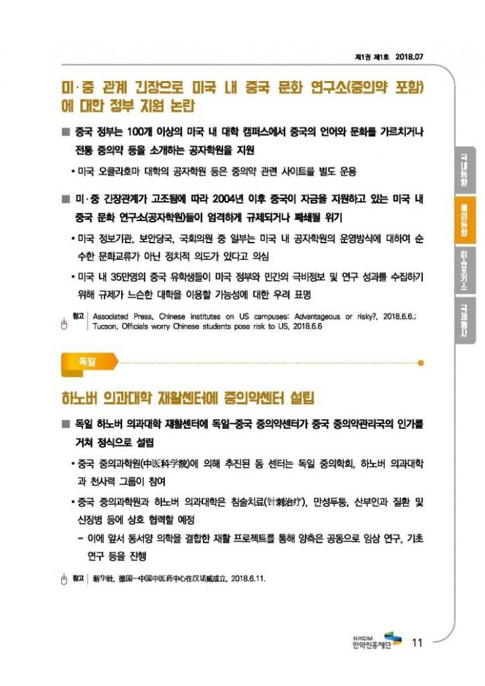 한의약 동향 브리프(2018년 7월호)_페이지_14