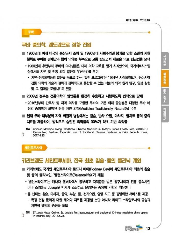 한의약 동향 브리프(2018년 7월호)_페이지_16