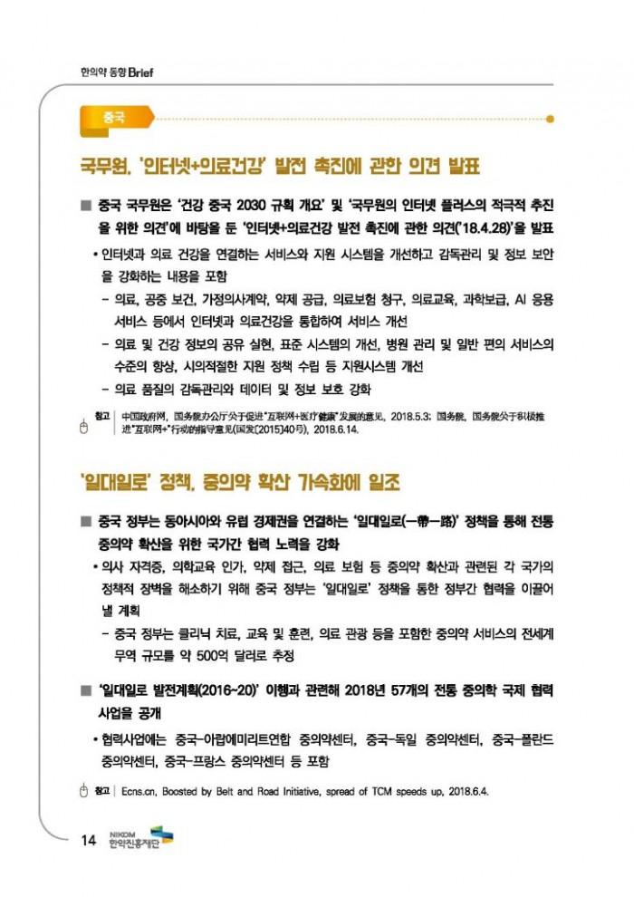 한의약 동향 브리프(2018년 7월호)_페이지_17