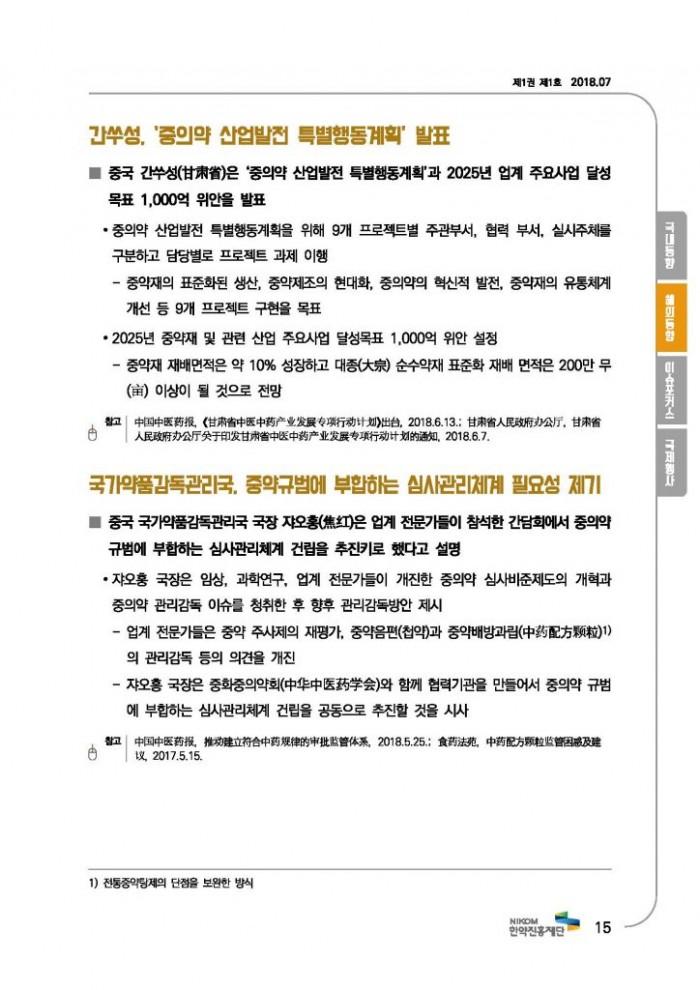 한의약 동향 브리프(2018년 7월호)_페이지_18
