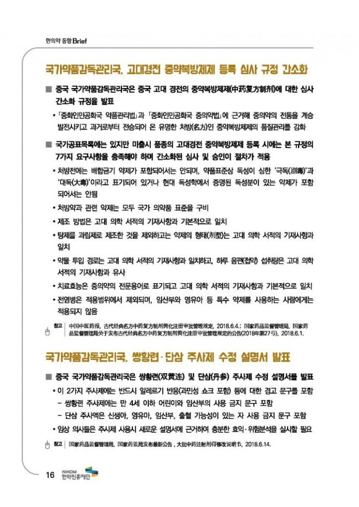 한의약 동향 브리프(2018년 7월호)_페이지_19