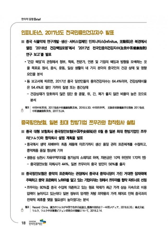 한의약 동향 브리프(2018년 7월호)_페이지_21