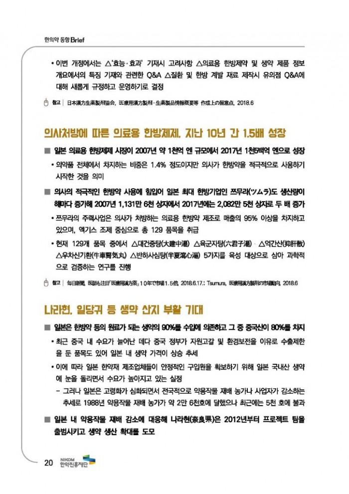 한의약 동향 브리프(2018년 7월호)_페이지_23